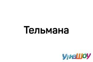 Тельмана
