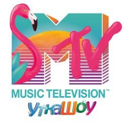 MTV вечеринка